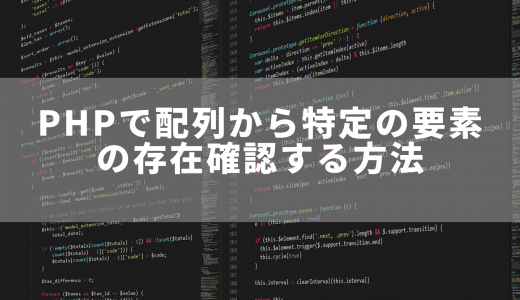 PHPで配列から特定の要素の存在確認する方法(array_key_exist/in_array/array_search/isset)