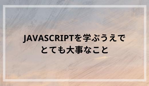【初心者向け】JavaScript prototypeの使い方と継承