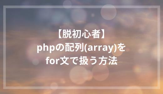 【脱初心者】phpの配列(array)をfor文で扱う方法