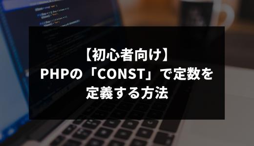 【初心者向け】phpの「const」で定数を定義する方法