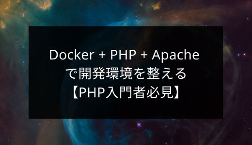 Docker + PHP + Apache で開発環境を整える【PHP入門者必見】