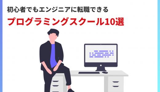 【厳選】初心者でもエンジニアに転職できるプログラミングスクール10選