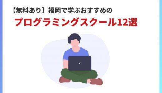 【無料あり】福岡で学ぶ、おすすめプログラミングスクール12選!