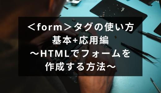 <form>タグの使い方基本+応用編~HTMLでフォームを作成する方法~