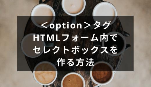<option>タグ|HTMLフォーム内でセレクトボックスを作る方法