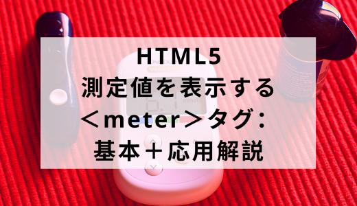 HTML5測定値を表示する<meter>タグ:基本+応用解説