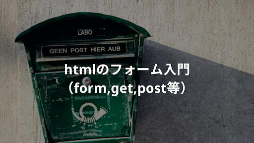 htmlのフォーム入門【 form,get,post 】