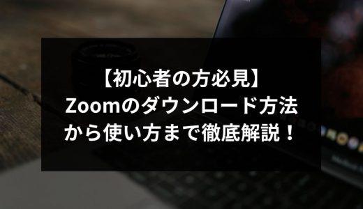 【初心者の方必見】Zoomのダウンロード方法から使い方まで徹底解説!