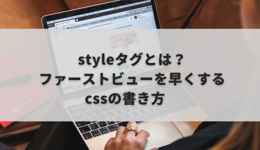 styleタグとは?ファーストビューを早くするcssの書き方を解説します