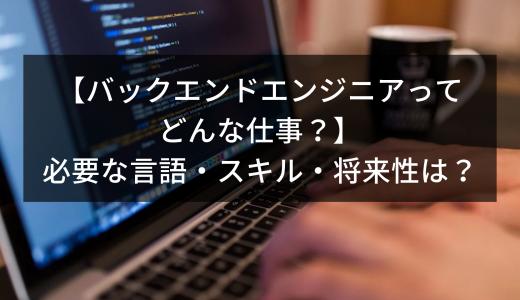 【バックエンドエンジニアってどんな仕事?】必要な言語・スキル・将来性は?