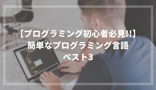 【プログラミング初心者必見!!】簡単なプログラミング言語ベスト3