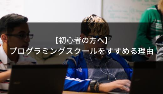 【初心者の方へ】プログラミングスクールをすすめる理由