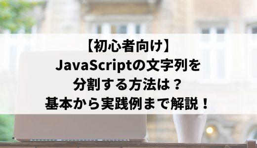 【初心者向け】JavaScriptの文字列を分割する方法は?基本から実践例までわかりやすく解説!