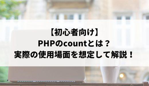 【初心者向け】PHPのcountとは?実際の使用場面を想定し、構文から詳しく解説!