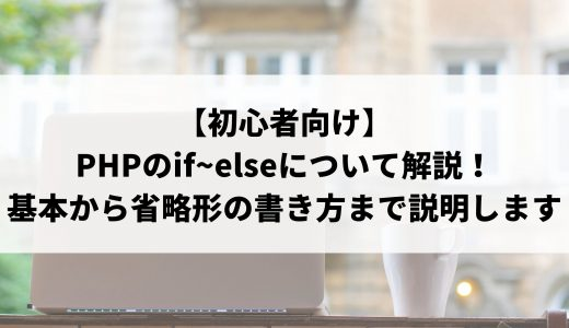 【初心者向け】PHPのif~elseについて解説!基本構文や省略形の書き方まで説明します