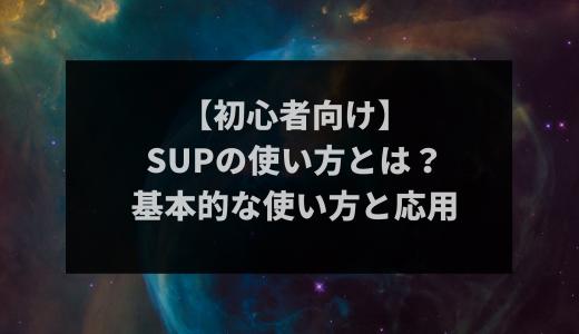 【初心者向け】supの使い方とは?基本的な使い方と応用