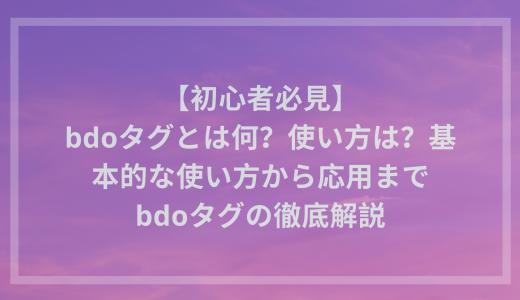 【初心者必見】bdoタグとは何?使い方は?基本的な使い方から応用までbdoタグの徹底解説