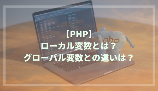 【PHP】ローカル変数とは?グローバル変数との違いや注意点は?