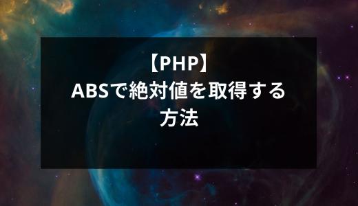 【PHP】absで絶対値を取得する方法