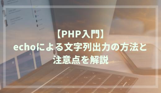 【PHP入門】echoによる文字列出力の方法と注意点を解説
