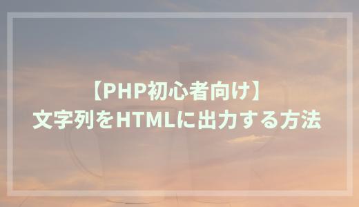 PHPで文字列をHTMLに出力する方法を解説【初心者向け】