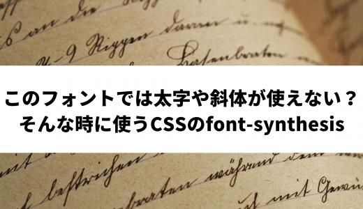 このフォントでは太字や斜体が使えない?そんな時に使うCSSのfont-synthesisプロパティ