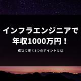 インフラエンジニアで年収1000万円は達成できる!成功に導く5つのポイント