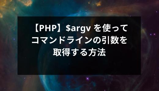 【PHP】$argv を使ってコマンドラインの引数を取得する方法