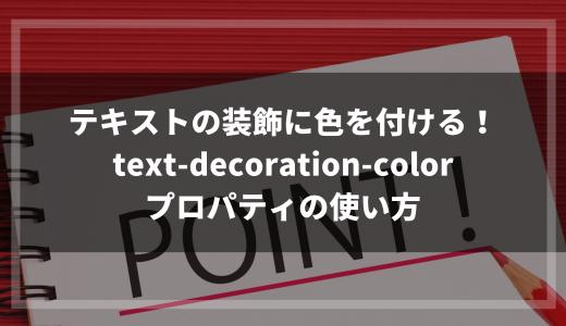 テキストの装飾に色を付ける!text-decoration-colorプロパティの使い方
