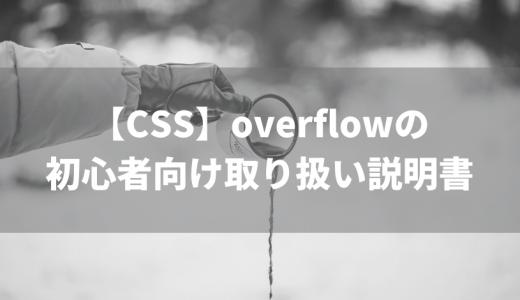 【CSS】overflowの初心者向け取り扱い説明書