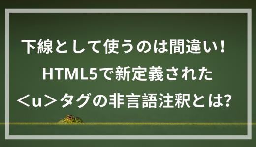 下線として使うのは間違い!HTML5で新定義された<u>タグの非言語注釈とは?