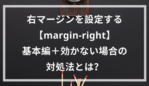 右マージンを設定する【margin-right】基本編+効かない場合の対処法とは?