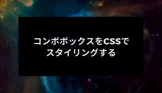 コンボボックスをCSSでスタイリングしよう