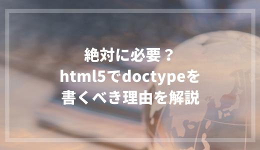 絶対に必要?html5でdoctypeを書くべき理由を解説