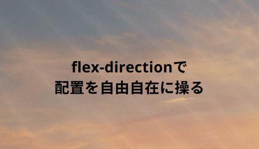 flex-directionで配置を自由自在に操る