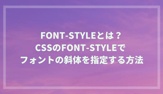font-styleとは?CSSのfont-styleで フォントの斜体を指定する方法