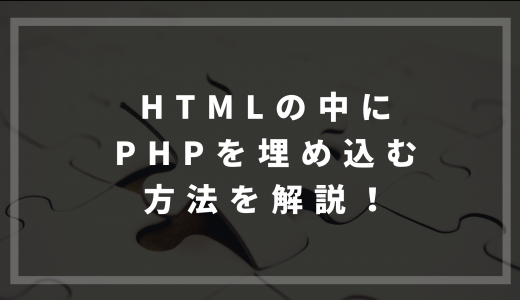 HTMLの中にPHPを埋め込む方法を解説!