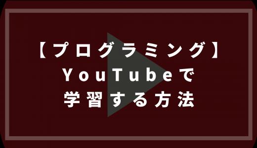 プログラミングをYouTubeで学習する方法【おすすめチャンネル】
