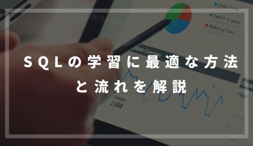 SQLの学習におすすめの方法と学習のポイントを解説します!
