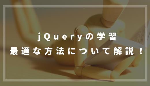 jQueryの学習に最適な方法を解説【効率良く学ぼう】