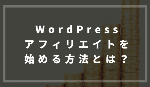 WordPressでアフィリエイトを始める方法を解説