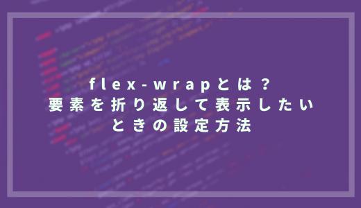 flex-wrapとは?要素を折り返して表示したいときの設定方法