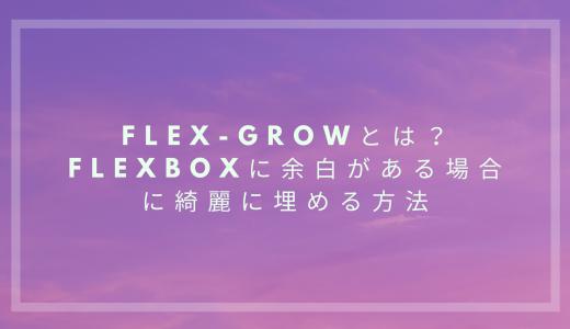 flex-growとは?flexboxに余白がある場合に綺麗に埋める方法