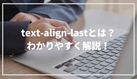 text-align-lastとは?使い方を初心者向けにわかりやすく解説!