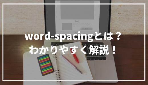 word-spacingとは?どんなときに使うの?letter-spacingとの違いは?