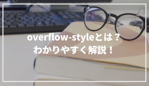 overflow-styleとは?設定方法をわかりやすく解説します!
