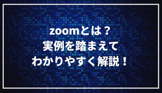 【CSS】zoomプロパティとは?使い方やFirefoxでの対処方法についてわかりやすく解説!