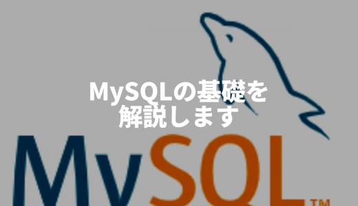 【プログラミング初心者必見】MySQLの基礎を解説します