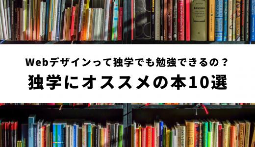 Webデザインって独学でも勉強できるの?独学にオススメの本10選