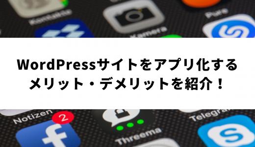WordPressサイトをアプリ化するメリット・デメリットを紹介!